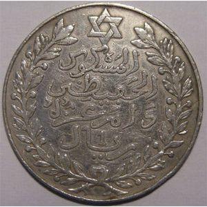 Photo numismatique Monnaies Etrang�res Maroc Moulay Hafid I 1326-1330  (1908-1912)