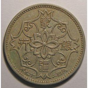 Photo numismatique Monnaies Etrang�res Mongolie 5 Chiao