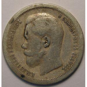 Photo numismatique Monnaies Etrangères Russie 50 Kopecks
