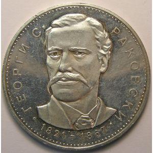 Photo numismatique Monnaies Etrangères Bulgarie 5 Leva