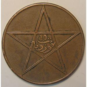 Photo numismatique Monnaies Etrangères Maroc Moulay Yussef I 1330-1346  (1912-1927)