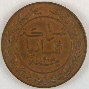 Photo numismatique Monnaies Etrangères Afrique de l'Est Allemand 1 Pesa