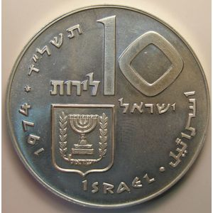 Israel, 10 Lirot 1974, SPL, KM# 76.1