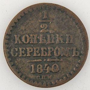 Russie, Russia, 1/2 Kopeck 1740, TTB, KM C#143.3