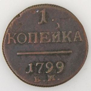 Russie, Russia, 1 Kopeck 1799 EM, TB+/TTB, KM C#94.2