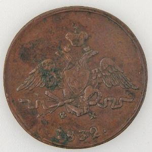 Russie, Russia, 1 Kopeck 1832 EM, TTB, KM C#138.1
