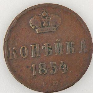Russie, Russia, 1 Kopeck 1854 EM, TB+, KM C#149.1