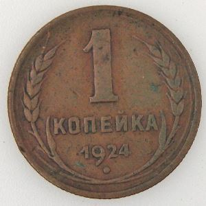Russie, Russia, 1 Kopeck 1924, TTB, KM Y#76