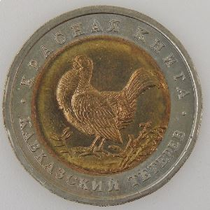 Russie, Russia, 50 Roubles 1993, SUP, KM Y#332