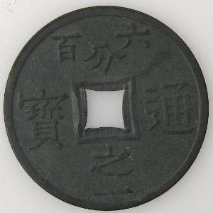 Tonkin , 1/600ème de Piastre 1905, SUP, KM#1